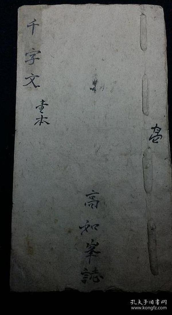 民国海军部长高如峯手写本子