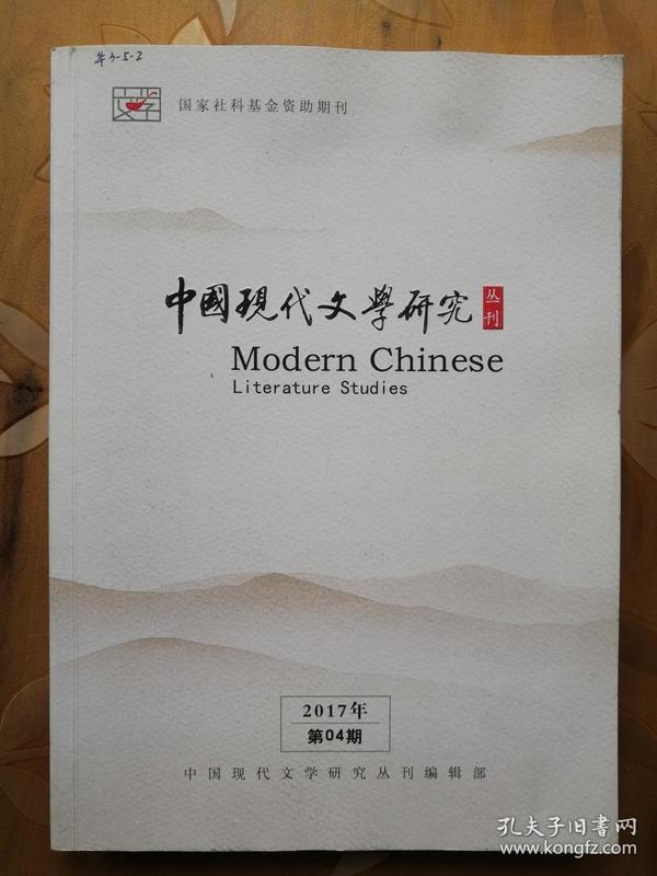 中国现代文学研究丛刊(月刊)2017年第4期