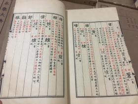 1960年?中华书局朱墨套印线装本《永乐大典》存10册一函;永乐大典》现仅存四百余册八百余卷,且分散于世界各国公私藏家。1960年,北京中华书局曾将当时收集到的730卷影印出版32开朱墨套印线装本,凡二十函二百零二册。1984年又将新收集到的67卷补出,仍为32开朱墨套印线装本,凡二函二十册。另外又将以上两种合而为一