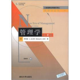 工商管理優秀教材譯叢·管理學系列:管理學(第9版)