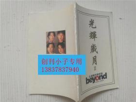 光辉岁月2 II BEYOND 永远怀念黄家驹 1983-1993  (内有照片+个人档案+歌词) 有现货