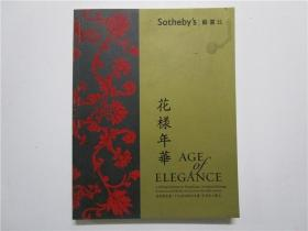 Sothebys 苏富比 2012年 花样年华 香港展售会/十九世纪欧洲油画.家具及工艺品拍卖会