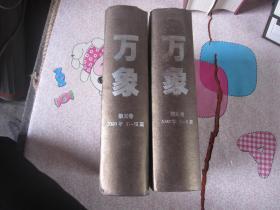 万象【2003年1-67-12月 第五卷合订本】