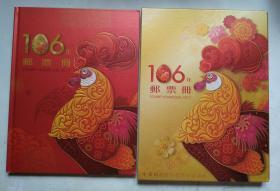 台湾邮票年册 -- 2017年(包含邮票+小全张+生肖样张)