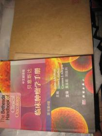 贝塞斯达临床肿瘤学手册(原书第4版 中文翻译版)