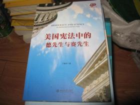美国宪法中的德先生与赛先生  丁晓东先生签赠本