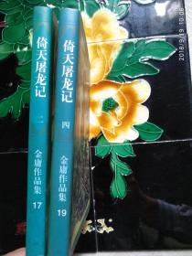 倚天屠龙记(二四册)
