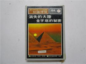 1981年硬精装版 知识博览丛书 17《消失的大陆 金字塔的秘密》