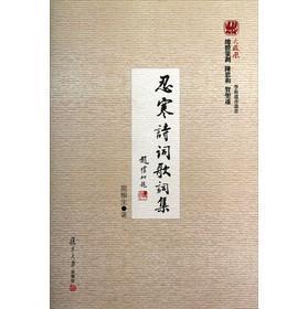 忍寒诗词歌词集(火凤凰学术遗产丛书) 9787309079630