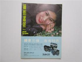 摄影画报 1978年第153期(香港摄影画报社编辑出版)
