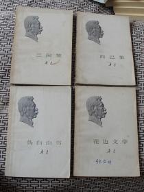 鲁迅:花边文学 三闲集 而已集 伪自由书