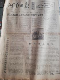 """【报纸】河南日报 1976年3月2日 【郑州大学党的核心小组抓住实质深批""""三项指示为纲""""的修正主义纲领】【学习无产阶级专政理论 深入批判修正主义路线】"""