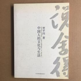 说舍得:中国人的文化与生活