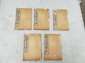 五彩活盘奇门遁甲统宗大全:卷一、卷二、卷三/卷十、卷十一、卷十二 (2本合售,库存5套)