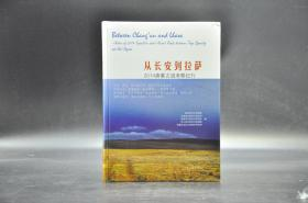 《从长安到拉萨:2014唐蕃古道考察纪行》(上海古籍)