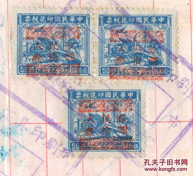 解放区税票---1950年3月沙市汉伦苏纸文具铅石印刷号发票,贴税票3张