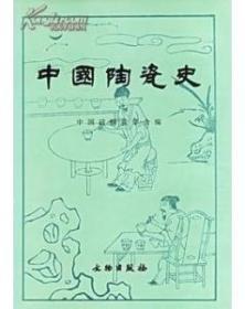 中国陶瓷史(1.8)