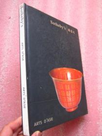 《苏富比拍卖图录》  精装大开本、铜版纸彩印、【包含瓷器、玉器、字画、紫砂、钱币、杂项、】