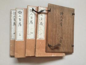 罕见崇祯12年{宽永16}和刻本、南宋建安 魏庆之《诗人玉屑》存上套木夹板4册、正统朝鲜底本、此书保留了许多现今难以寻觅的资料----------通行本20卷、此本全21卷、王国维即曾据此版校勘,此本出自朝鲜本、朝鲜本出自宋本----此书最早版本--淳祐刊本