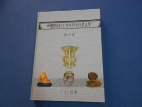 中国国家级工艺美术大师精品集 第六卷-大16开精装