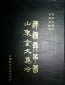 浑源彝器图 山东金文集存 大16开精装