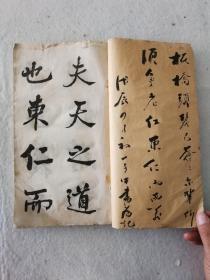 民国九年,石印本《柯子贞临麓山寺碑》一册,内有题跋