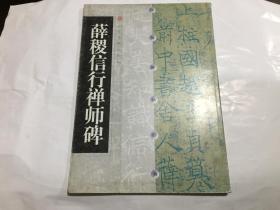 中国碑帖经典.薛稷信行禅师碑...