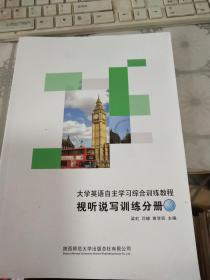 大学英语自主学习综合训练教程. 阅读语法训练分册. 下
