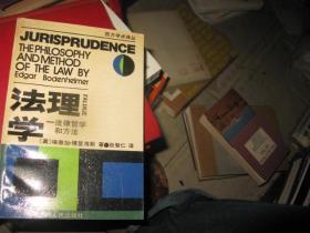 法理学:法律哲学和方法  私藏内无标注