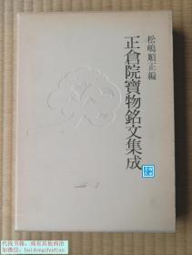 【正仓院宝物铭文集成】 精装1函全2册 / 吉川弘文馆1978年