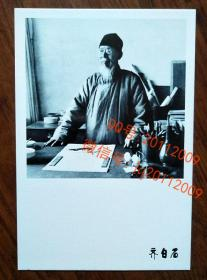 齐白石在家中画室作画摄影照片 (国画大师老画家照片相片)【明信片1张】 罕见资料