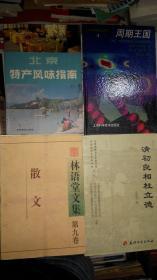 Y0187 科学大师佳作系列:周期王国(精装、96年1版97年印刷)