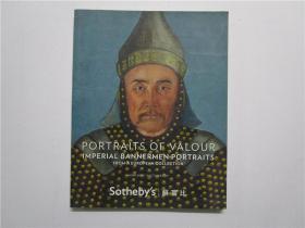 Sothebys 香港苏富比2012年10月9日(德显名彰—欧洲珍藏御制功臣像)