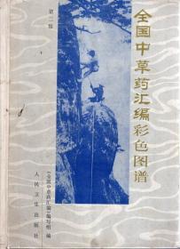 全国中草药汇编彩色图谱.第二版