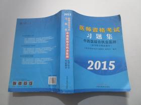 2015医师资格考试习题集·中西医结合执业医师(医学综合笔试部分)【附光盘一张】