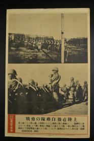 侵华史料 《登陆之后,英勇善战的白襷部队》 东京日日写真特报 新闻宣传页老照片 东京日日新闻社发行 1937年8月29日 上图为登陆后的白襷队,下图为屋顶对敌扫射的白襷队