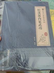 松溪派内家武功 胡玉玺  安徽科学技术出版社 2012年  9品