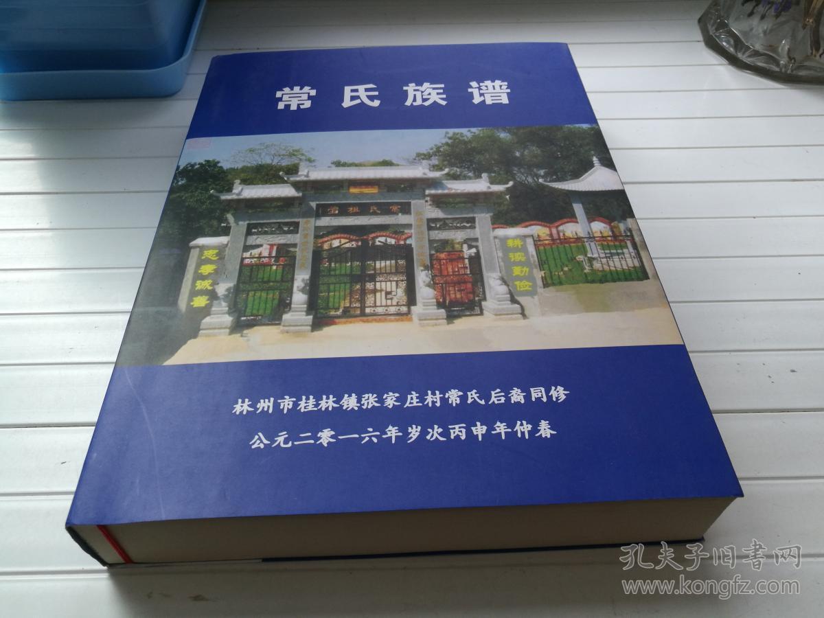 河南省林州市桂林镇张家庄村:常氏族谱 仅印250册图片