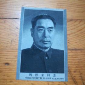 周恩来同志(丝织绣像,杭州织锦厂制)