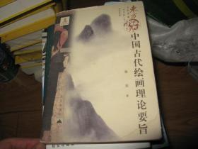 中国古代绘画理论要旨 私藏有标注