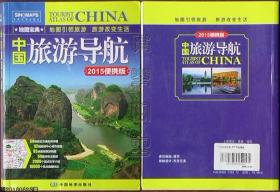 中国旅游导航2015便携版☆