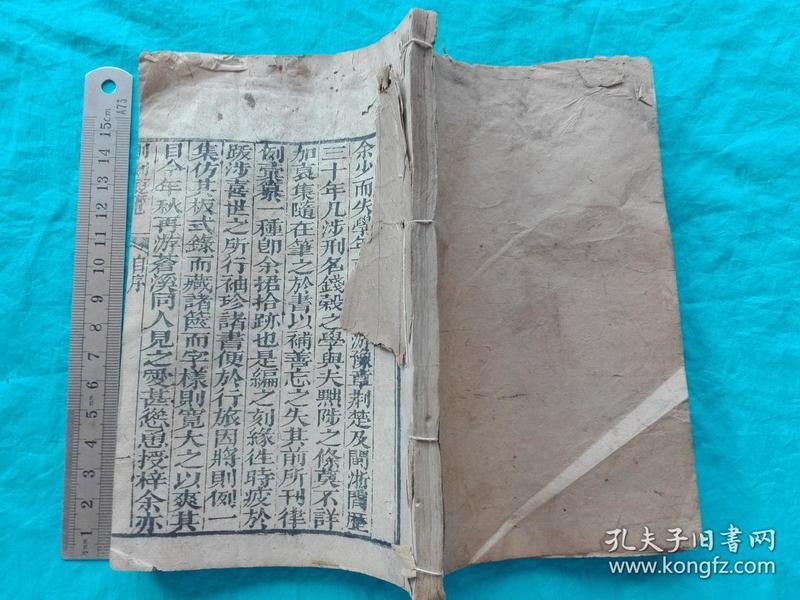 大清嘉庆四年木版则例便览