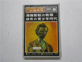 1981年硬精装版 知识博览丛书 8《海伦凯勒的奇迹 林肯的青少年时代》
