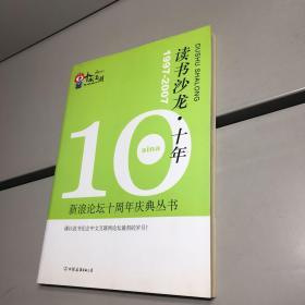 新浪论坛十周年庆典丛书:读书沙龙·十年 【多名家亲笔签名,保真!】【一版一印 95品+++ 内页干净 实图拍摄 看图下单 收藏佳品】