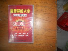 DVD 最新展板大全 PSD分层模板  【20张】
