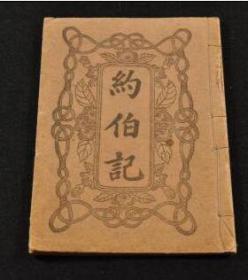 《 约伯记 旧约全书卷十八 》上海大英国圣书公会 1920