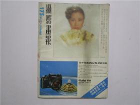 摄影画报 1980年第175期(香港摄影画报社编辑出版)