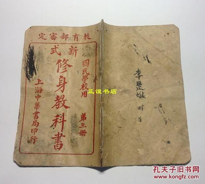新式修身教科书 第三册(国民学校用 教育部审定 上海中华书局印行)大字、每页都有图