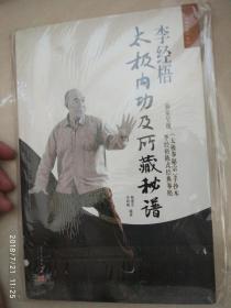 李经梧太极内功及所藏秘谱 梅墨生、李树峻 当代中国出版社   2010年  85品