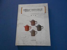 中国国家级工艺美术大师精品集 第八卷-大16开